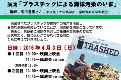 映画Trashed上映会と講演のチラシ