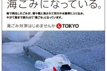 東京都環境局海ごみリーフレット